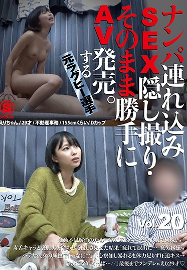 Sojitsusha / Mousouzoku SNTJ-020 Former Rugby Player Takes Her To A Hotel Films The Sex On Hidden Camera And Sells It As Porn Vol 20