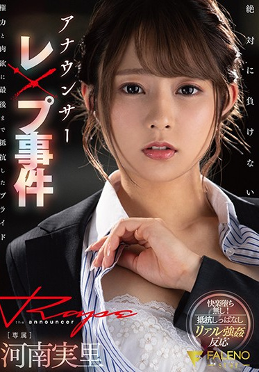 Faleno FSDSS-229 Announcer Sex Crime The Pride That Resisted Power And Lust Until The Very End Minori Kawana