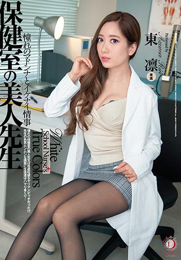 DAHLIA DLDSS-008 The Beautiful School Nurse Forbidden Relations With The Hottest Woman In School Rin Azuma