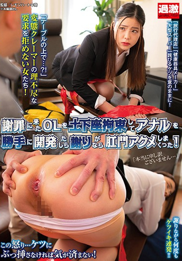 Natural High NHDTB-530 An Office Lady Came To Apologize For Her Company Is Mistake So I Tied Her Up While She Was Groveling