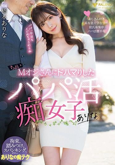 Faleno FSDSS-226 Arina The Slutty Daddy Is Girl Who Loves Slightly Masochistic Older Men Arina Hashimoto
