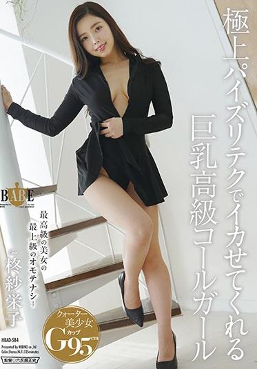 Hibino HBAD-584 Cumming With An Amazing Titty Fuck Technique From A High Class Call Girl With Big Tits Saeko Hiiragi