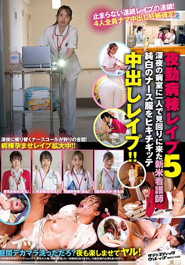 Sadistic Village SVDVD-859 Night Ward Sex 5 When The New Young Nurse Came To Check On Me At Night I Ripped Her Clean White Uniform