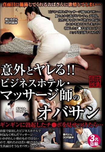 STAR PARADISE SPZ-1102 Surprisingly Easy To Seduce Older Masseuse At A Business Hotel