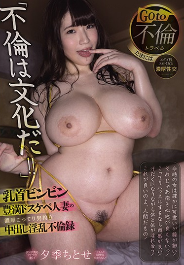 Chijo Heaven CJOD-298 Adultery Is Our Culture Slutty Adultery Tales About Thick Nympho Wives With Erect Nipples Having Wild And Steamy Raw Sex With Men They Ve Picked Up Chitose Yuki