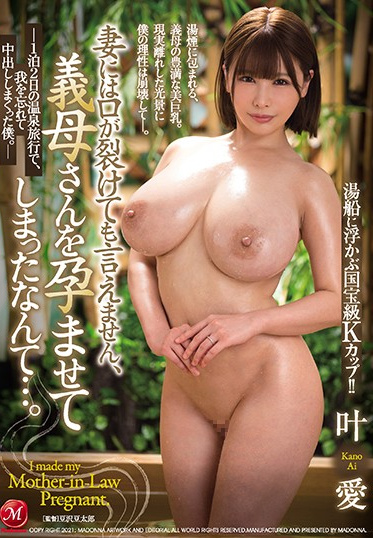 MADONNA JUL-574 I Ll Never Tell My Wife About How I Knocked Up My Mother-In-Law I Threw Caution To The Wind Out Of Lust And Had Creampie Sex On Our One-Night Two-Day Hot Spring Vacation Ai Kano