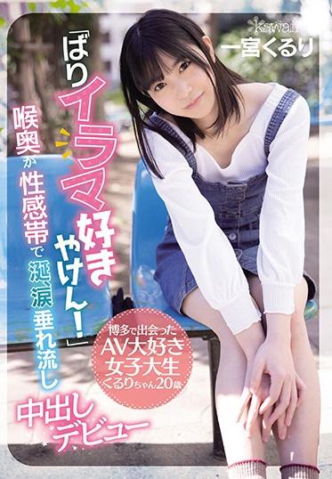 kawaii CAWD-221 I Love Deep Throating AV-loving Female College Student Quruli Who I Met In Hakata Is 20 Years Old