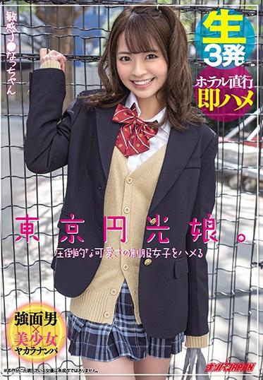 Nanpa JAPAN NNPJ-449 Tokyo Sugar Babies Fucking Super Cute Girls In School Uniforms Sensitive Nacchan
