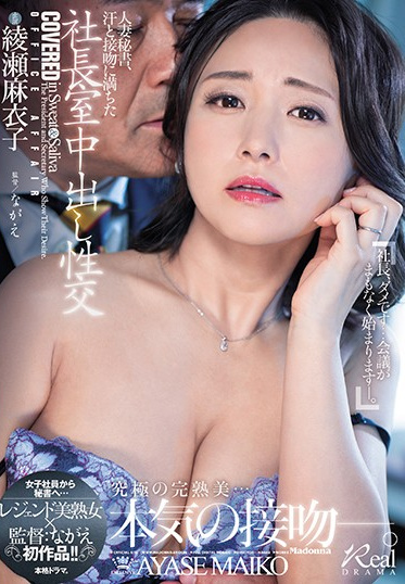 MADONNA JUL-577 Married Woman Secretary S Secret Kisses And Sweaty Sex Behind Closed Doors In Her Boss S Office The Secret To Her Swift Promotion Legendary MILF X Director Nagae S First Work Maiko Ayase
