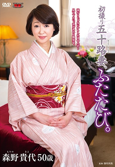 Center Village JURA-36 It S Her First Time In Her 50s Dear Wife Here We Are Again Kiyo Morino