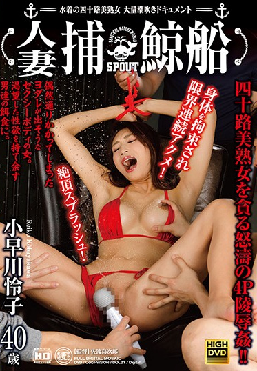 Global Media Entertainment SGM-051 Married Woman Whaling Ship Beautiful Forty Something Cougars In Swimsuits Lots And Lots Of Squirting Documentary Reiko Kobayakawa
