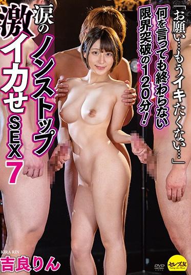 Celeb no Tomo CEMD-013 Tearful Non-Stop Intense Cumming Sex 7 Rin Kira