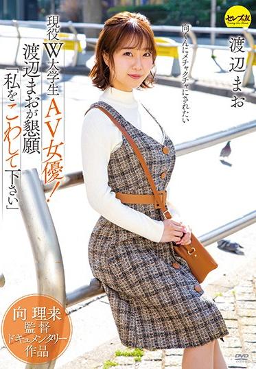 Celeb no Tomo CEMD-009 Director Riku Mukai Documentary Film Real Life College Girl And Porn Star Mao Watanabe Begs To Be Broken Apart Mao Watanabe
