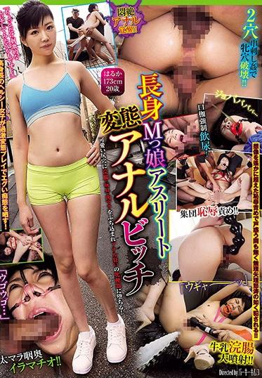AVS collectors GMEM-033 Tall Masochistic Athletic Girl Is A Perverted Anal Slut Haruka