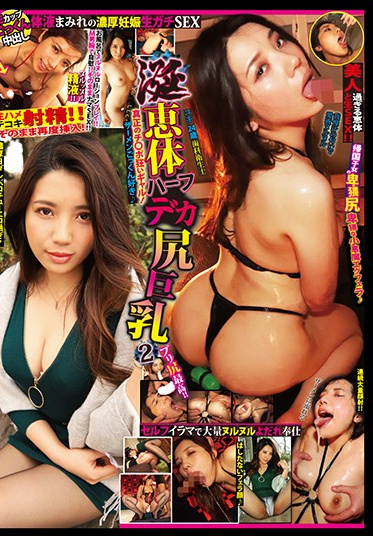Toyohiko RYZR-004 Mouth-Watering Half Japanese Girl With A Huge Ass And Huge Tits 2 Yuki