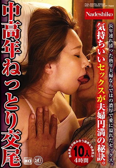 Nadeshiko NASH-507 Passionate Middle Aged Sex Older Men And Women Intertwine For Hot And Heavy Pleasure Fucking
