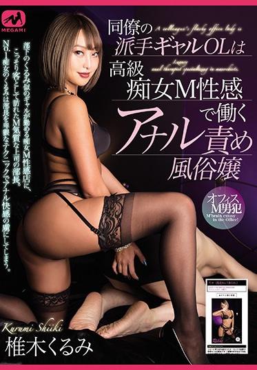 MEGAMI MGMQ-073 My Colleague S Flashy OL Gal Is A High Grade Masochistic Nympho Who Works As A High-class Anal Prostitute - Kurumi Shiiki