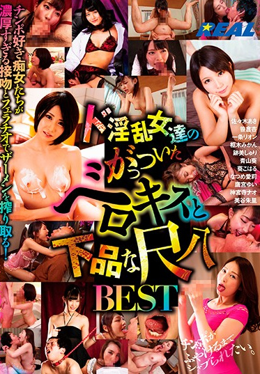 Real Works XRL-008 Nympho Slut Deep Kissing And Raunchy Cock Sucking BEST
