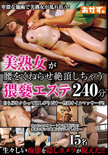 K M Produce OKAX-738 Filthy Massage Parlor Where Beautiful Older Women Shake Their Hips And Cum 240 Minutes