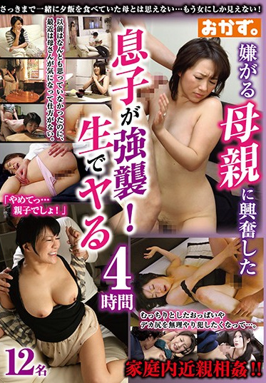 K M Produce OKAX-740 Step Son Ravishes His Resisting Step Mother Raw Fucking 4 Hours
