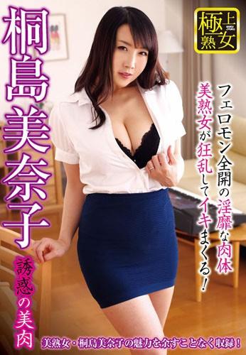 STAR PARADISE VNDS-5211 Amazing Mature Woman Minako Kirishima Tempting And Sexy