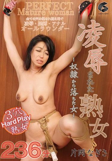 GENEKI GENS-020 The Degraded Cougar Woman Made Into A Servant Nagisa Kataoka