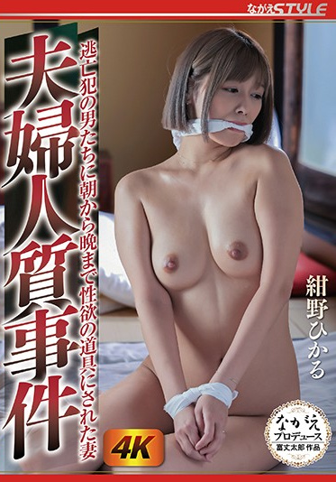 Nagae Style NSPS-995 The Case OF A Couple Held Hostage Where The Wife Was Used As A Tool For Men To Relieve Their Libido From Morning Till Night Hikaru Konno