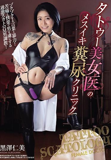 OPERA OPUD-336 The Beautiful Tattooed Female Doctor S Cum-Like-A-Woman Excrement Clinic Hitomi Kurosawa