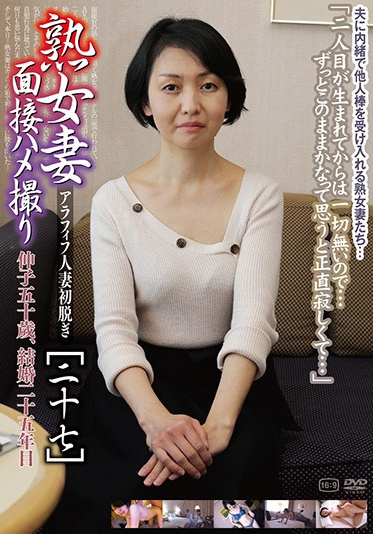 Gogos C-2638 A Married Mature Woman In A POV Interview