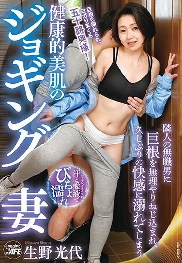 Center Village TOEN-42 My Neighbor Is An Out-Of-Work Man Who Pumped His Cock Into Me During A Jog And Although I Try To Live A Healthy Life To Keep My Skin Looking Fresh And Young I Descended Into The Madness Of Orgasmic Pleasure Mitsuyo Shono
