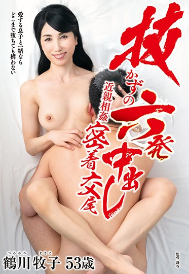 Center Village NUKA-46 Cumming Inside Her Six Times Without Pulling Out Up Close And Personal Step Family Sex Makiko Tsurukawa