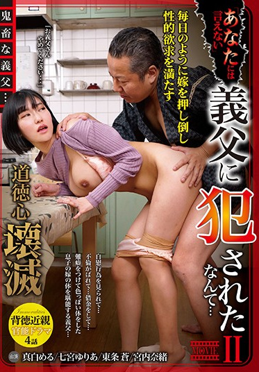 Graffiti Japan MDVHJ-033 I Can Never Tell My Husband About How My Father-In-Law Fucked Me II