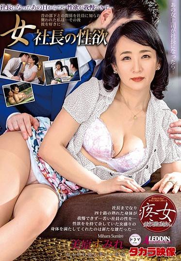 Takara Eizo SPRD-1412 The Female CEO Is Sex Drive Sumire Mihara