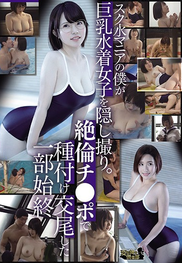 Hentai Shinshi Club CLUB-642 I Have A Fetish For School Swimsuits So I Like To Secretly Film Girls With Big Tits In School Swimsuits Creampie Sex Using My Horny Cock From Start To Finish