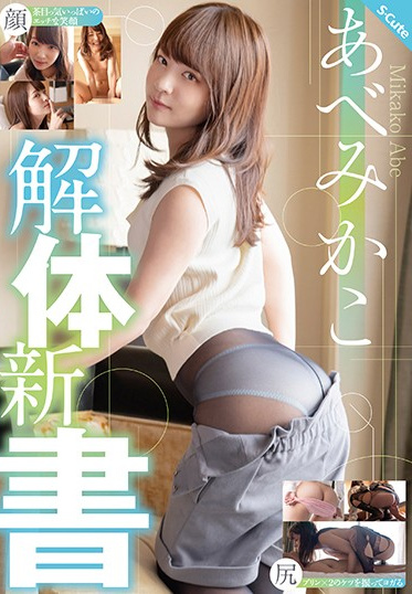S-Cute SQTE-370 Mikako Abe New Dismantling Book