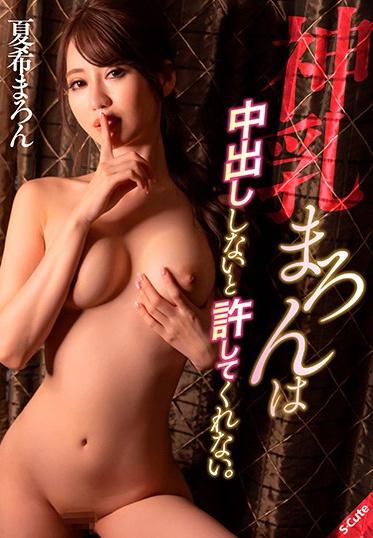 S-Cute SQTE-371 Beautiful Titty Maron Won T Forgive You If You Don T Cum Inside Her Maron Natsuki