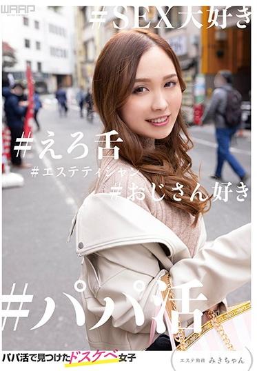 Waap Entertainment WZEN-046 I Found A Slutty Girl Who Loves Older Men Massage Parlor Worker Miki-chan