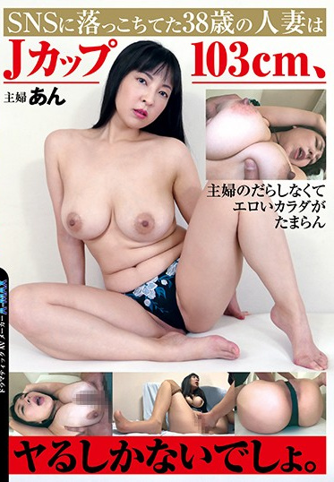 Jukujojuku / Emmanuelle EMBZ-228 I Picked Up A 38 Year Old Married Woman With 103cm J-Cup Breasts On A Dating App And Now I Have To Fuck Her