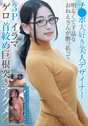 Lycopene/Mousouzoku RPIN-052 A Beautiful Designer Who Loves Cocks These Cheerful And Crude Ladies Are Having Fun And Are Down For Threesomes Dick Sucking Shame And Suffocating Cock-Thrusting Orgasms