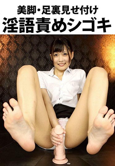 Ebisusan / Mousouzoku EVIS-356 Beautiful Legs Handjob And Dirty Talk While Showing You The Back Of Her Feet