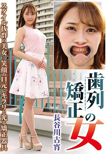 Rare/Daydream Tribe RMER-003 A Woman Working In Orthodontics - Koyoi Hasegawa
