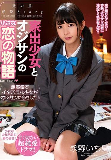 Planet Plus AMBI-129 Small Love Story Between Runaway Girl And Older Man Ichika Nagano