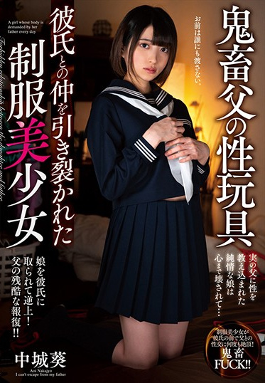 Planet Plus AMBI-128 Perverted Papa S Sex Toy Beautiful In A School Uniform Has Her Relationship With Her Boyfriend Torn Apart Aoi Nakajo