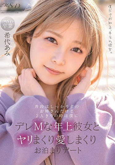 SOD Create MSFH-062 I M Usually A Solid Older Sister But When I M Alone I M A Dere M Older Girlfriend And I Love Her And Lcve Her Staying Date Ami Kiyo