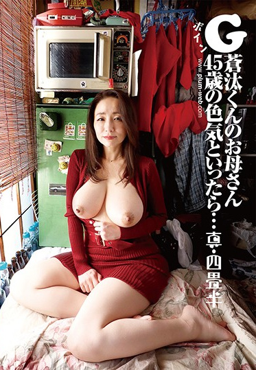 Plum SY-195 G-Point Sota S Mother 45 Year Old Sex Appeal Real Life Small Room Miki Yoshii