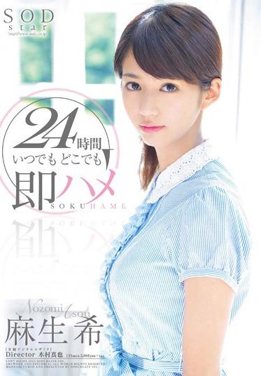 SOD Create STARS-395 Zero Kyori Customer Service Temptation Mask Beauty Clerk And Pounding Inside Insertion Hanamaru Kurumi