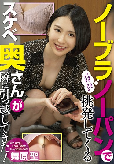 Glory Quest GVH-244 A Slutty Wife Who Seduces Men By Not Wearing Underwear Moved In Next Door Hijiri Maihara