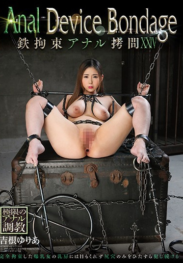Glory Quest GVH-241 Anal Device Bondage XXIV Tied Up And Subjected To Steel Anal Shame Yuria Yoshine