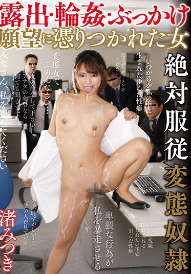 Glory Quest GVH-242 The Woman Who Became Obsessed With The Desire For Exhibitionism Bukkake Mitsuki Nagisa