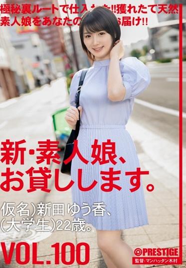 Prestige CHN-203 I Will Lend You A New Amateur Girl 100 Pseudonym Yuka Nitta University Student 22 Years Old